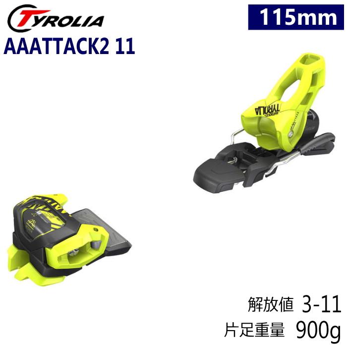 ☆[115mm]20 TYROLIA AAATTACK2 11 カラー:flash yellow フリースキーにオススメの軽量オールマウンテンモデル GRIPWALK対応!スキーとセット購入で取付工賃無料