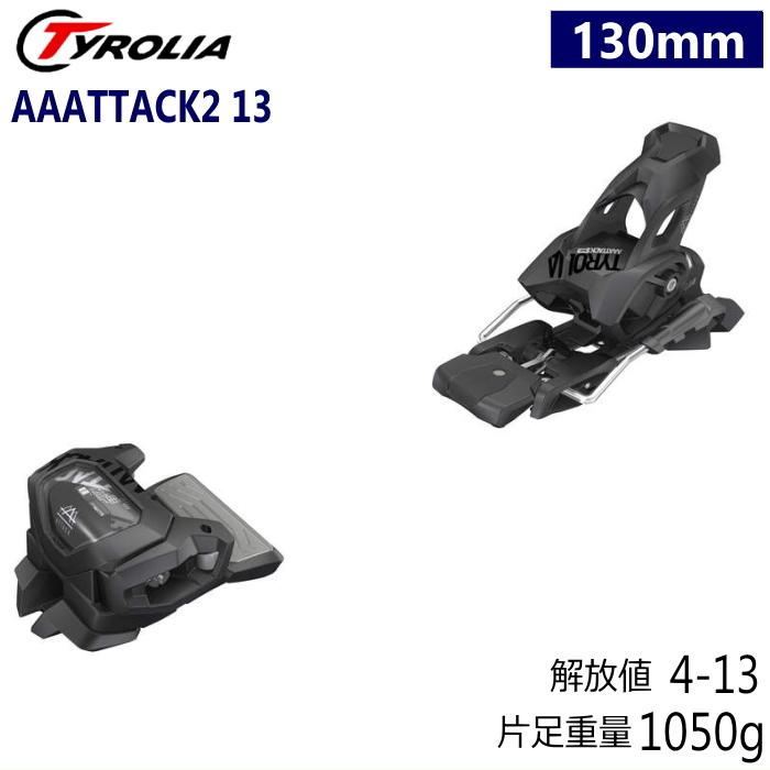 ☆[130mm]20 TYROLIA AAATTACK2 13 カラー:solid black フリースキーにオススメの軽量オールマウンテンモデル スキーとセット購入で取付工賃無料