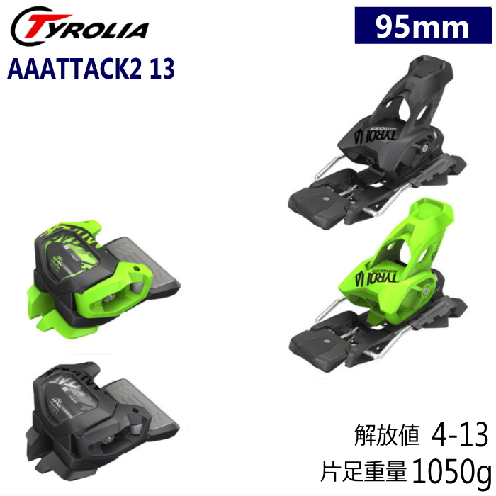 ☆[95mm]20 TYROLIA AAATTACK2 13 カラー:MIX GRN+BLK フリースキーにオススメの軽量オールマウンテンモデル スキーとセット購入で取付工賃無料