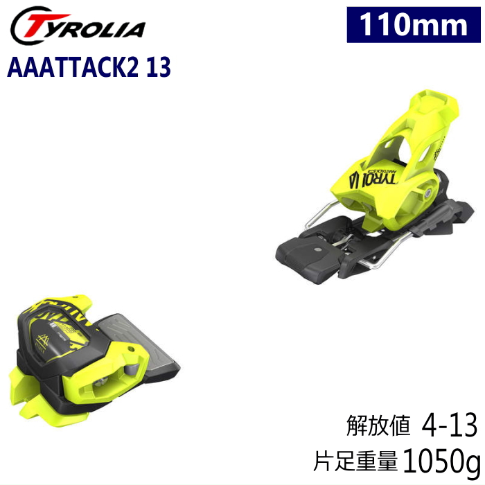 ☆[110mm]20 TYROLIA AAATTACK2 13 カラー:flush yellow フリースキーにオススメの軽量オールマウンテンモデル スキーとセット購入で取付工賃無料