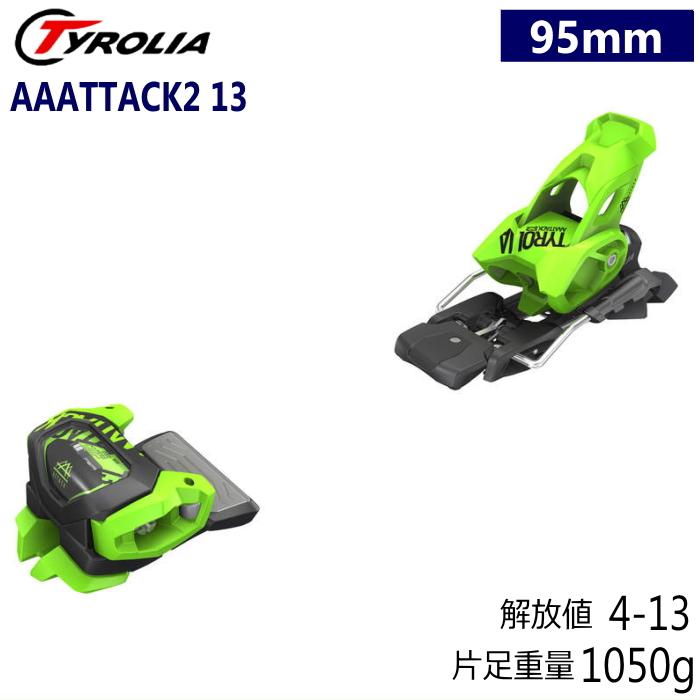 ☆[95mm]20 TYROLIA AAATTACK2 13 カラー:green フリースキーにオススメの軽量オールマウンテンモデル スキーとセット購入で取付工賃無料