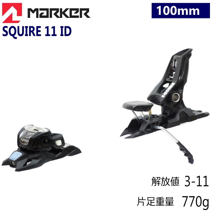 ☆[100mm]MARKER SQUIRE 11 ID カラー:BLACK 軽量オールマウンテンモデル フリースキー・ツインチップスキーと相性抜群 スキーとセット購入で取付工賃無料