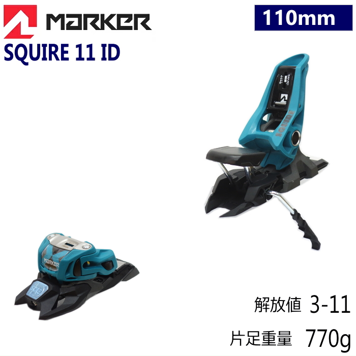 ☆[110mm]MARKER SQUIRE 11 ID カラー:TEAL 軽量オールマウンテンモデル フリースキー・ツインチップスキーと相性抜群 スキーとセット購入で取付工賃無料