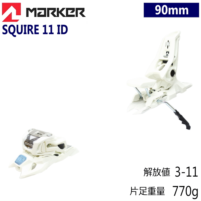 ☆[90mm]MARKER SQUIRE 11 ID カラー:WHITE 軽量オールマウンテンモデル フリースキー・ツインチップスキーと相性抜群 スキーとセット購入で取付工賃無料