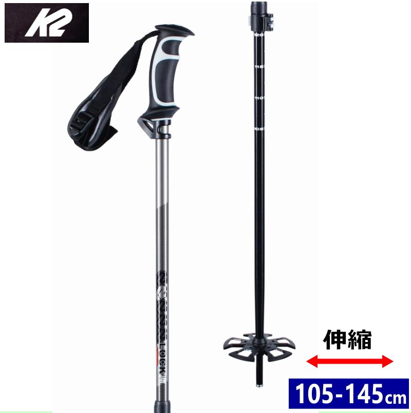 伸縮機能付き軽量アルミポール スキー ストック 伸縮 K2 LOCKJAW ケーツー ALU スキーポール 在庫あり 期間限定特別価格 カラー:GUNMETAL ロックジョーアルミニウム 105-145cm
