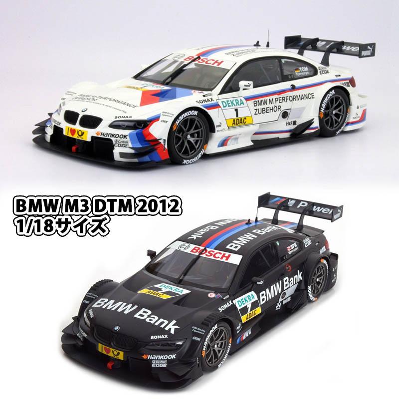 BMW M3 DTM 20121/18サイズ ミニカー ミニチュアカー