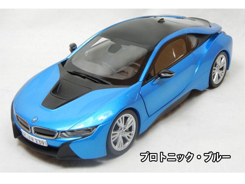 BMW i8 プロトニック・ブルー1/18サイズ ミニカー ミニチュアカー