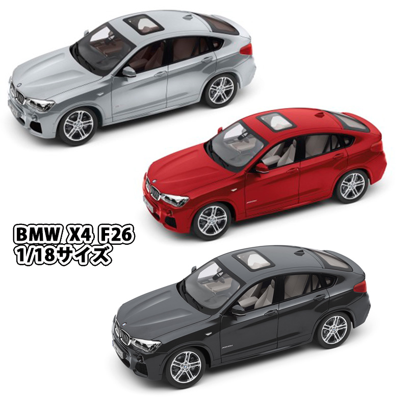 BMW X4 F26 メタリック1/18サイズ ミニカー ミニチュアカー
