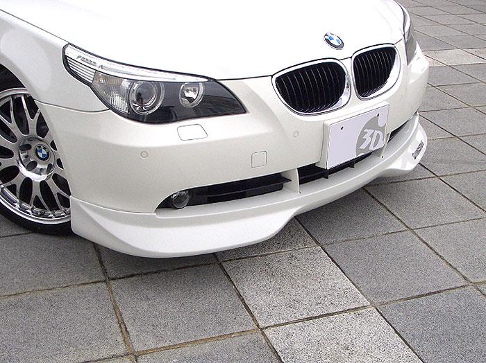 3D Design (3Dデザイン)BMW 5シリーズ E60/E61 前期(~2007.02)フロントリップスポイラー