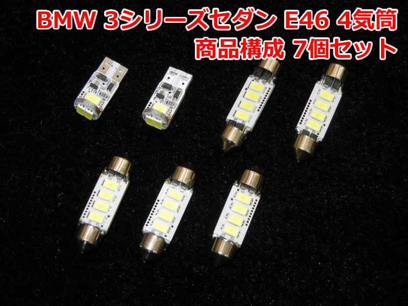 BMW 3シリーズセダン E46 4気筒用LEDルームライト 1台分セット