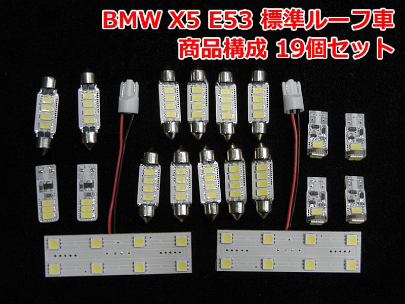 BMW X5 E53 標準ルーフ車用LEDルームライト 1台分セット