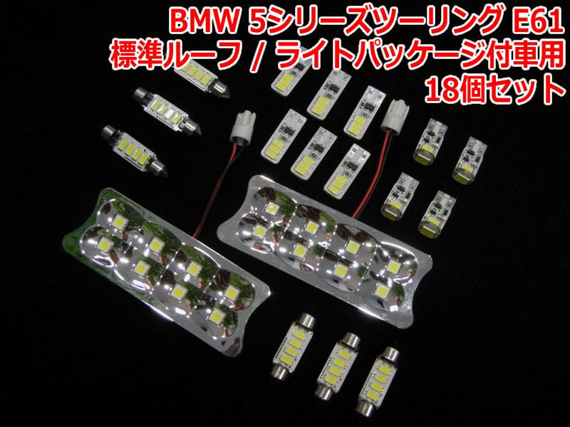 BMW 5シリーズツーリング E61標準ルーフ/ライトパッケージ付車用LEDルームライト 1台分セット