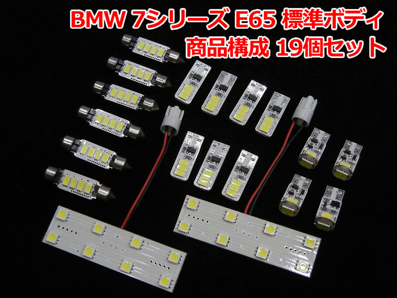 BMW 7シリーズ E65 標準ボディ用LEDルームライト 1台分セット