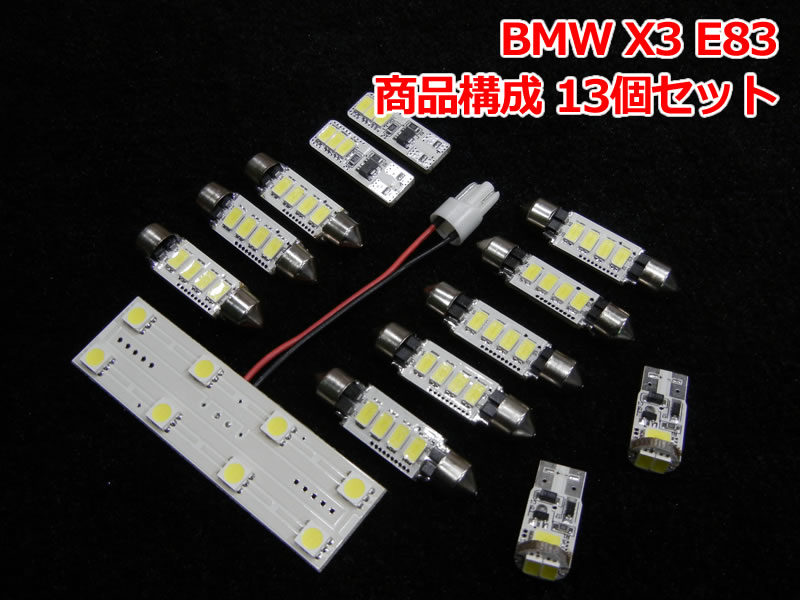 BMW X3 E83LEDルームライト 1台分セット