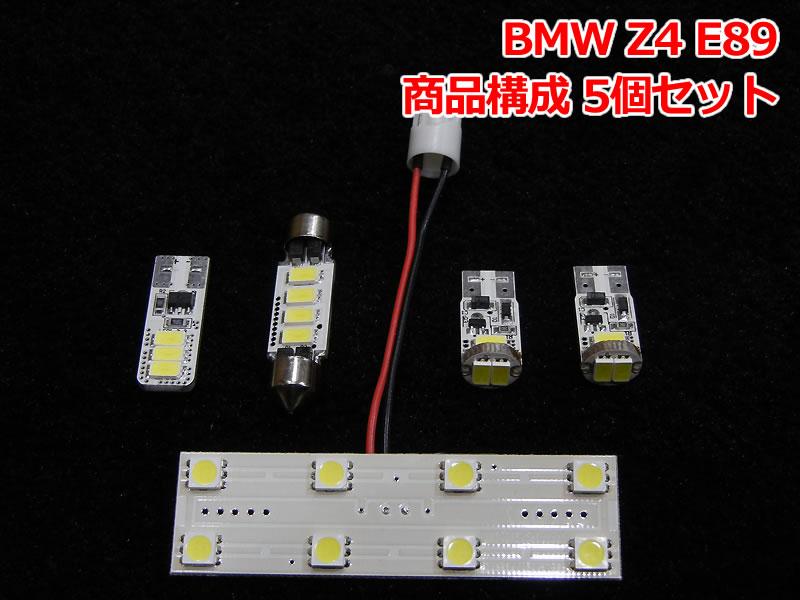 BMW Z4 E89 ライトパッケージなし車用LEDルームライト 1台分セット