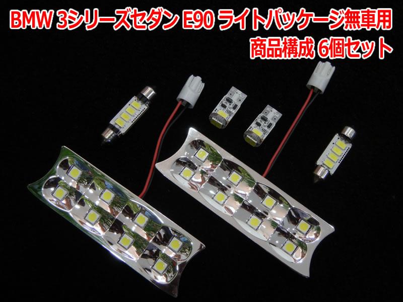 BMW 3シリーズセダン E90 ライトパッケージなし車用LEDルームライト 1台分セット