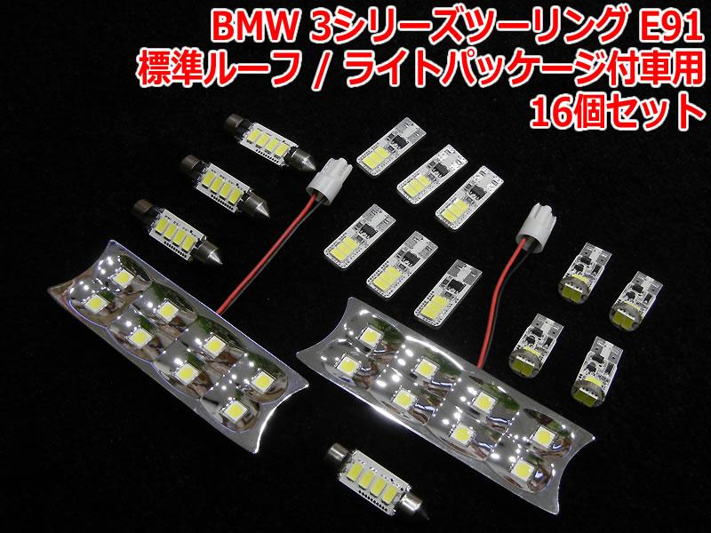 BMW 3シリーズツーリング E91標準ルーフ/ライトパッケージ付車用LEDルームライト 1台分セット