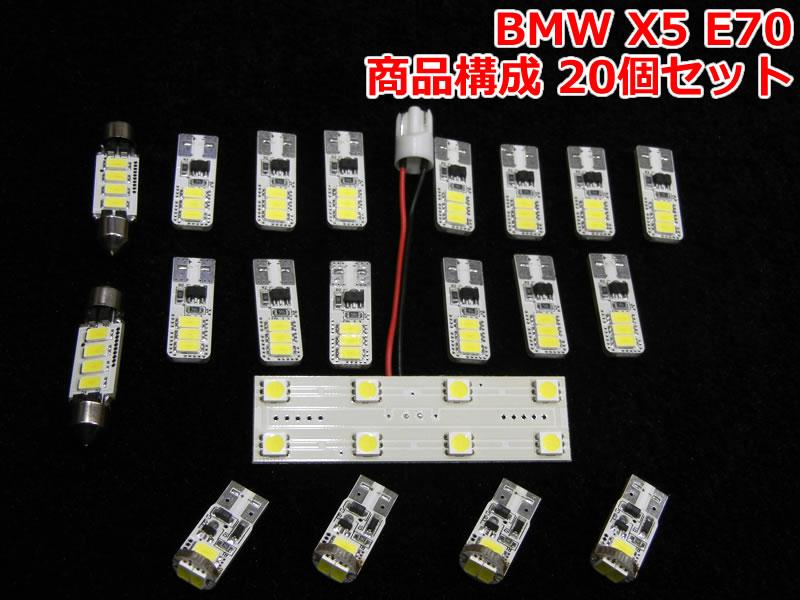 BMW X5 E70LEDルームライト 1台分セット