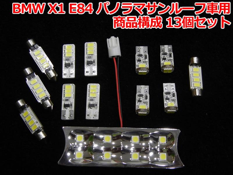BMW X1 E84 パノラマサンルーフ車用LEDルームライト 1台分セット