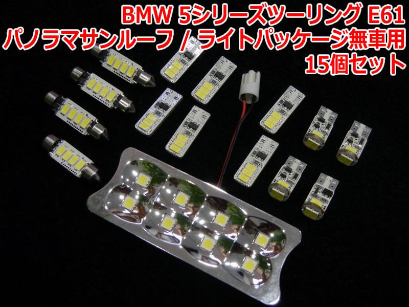 BMW 5シリーズツーリング E61パノラマサンルーフ/ライトパッケージなし車用LEDルームライト 1台分セット
