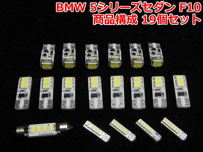 BMW 5シリーズセダン F10LEDルームライト 1台分セット