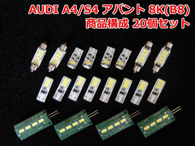 AUDIアウディ A4/S4 8K(B8) アバントLEDルームライト 1台分セット