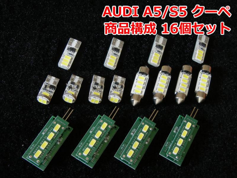 AUDIアウディ A5/S5 クーペLEDルームライト 1台分セット