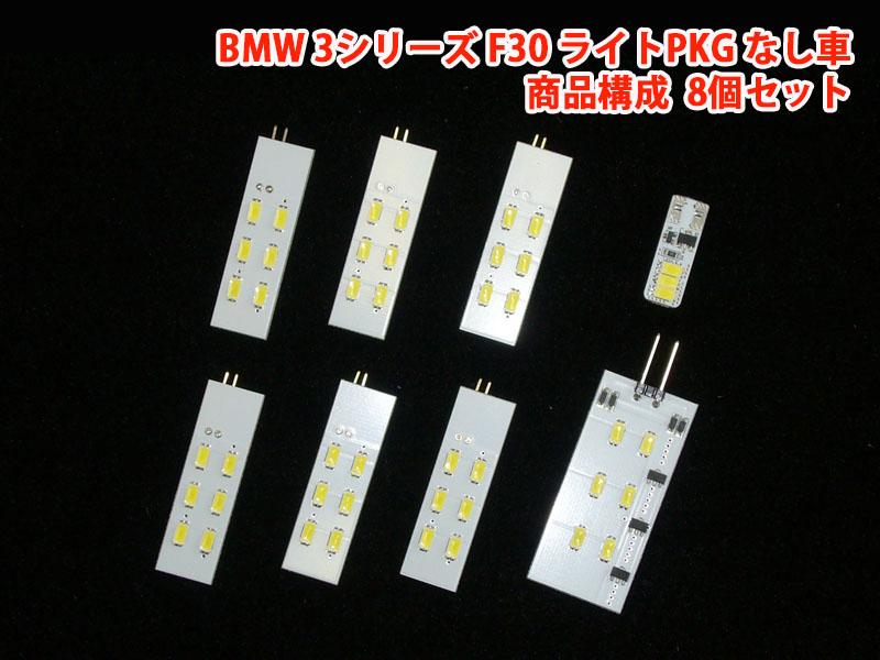BMW 3シリーズ セダン F30 ライトパッケージ なし車用LEDルームライト 1台分セット