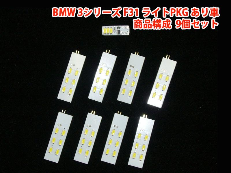BMW 3シリーズ セダン F31 ライトパッケージ付き車用LEDルームライト 1台分セット