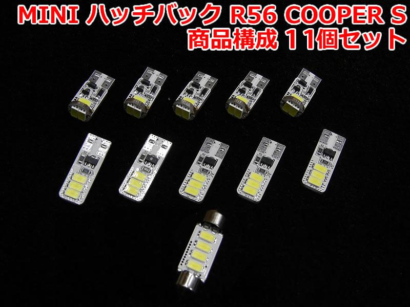 MINIミニ ハッチバック R56 クーパーS2010年9月以降LEDルームライト 1台分セット