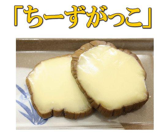 いぶりがっことチーズの素敵な出会い 新作多数 感謝価格 いぶりの里 ちーずがっこ 5個入り