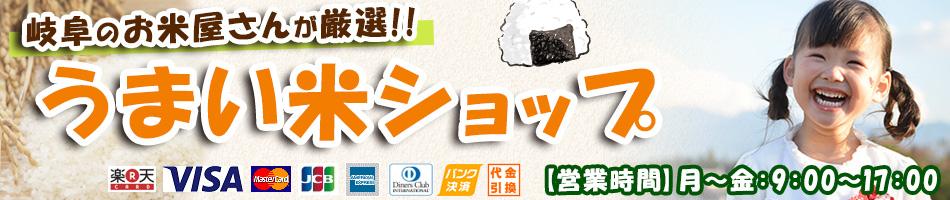 うまい米ショップ:当店は、東海・北陸のお米を中心に販売しています。