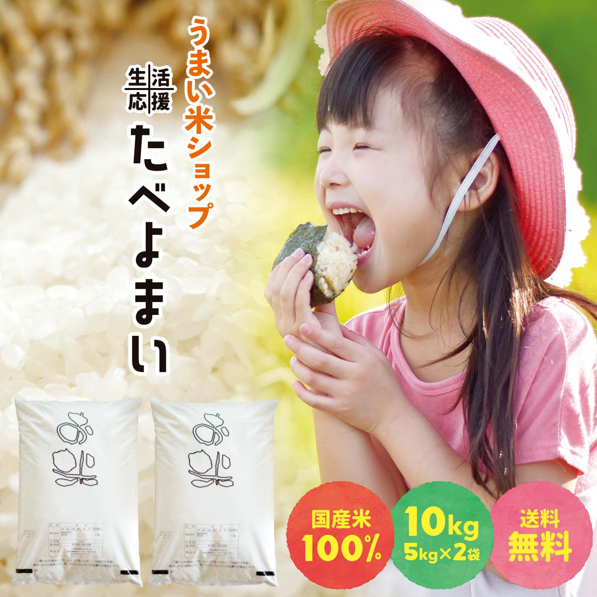 高級な お米 10kg 直営限定アウトレット 送料無料 5kg×2袋 米 ブレンド米 たべよまい 国産 家庭応援米 価格重視 訳あり 質より量 白米 安い 令和2年産 農家直送 をお求めの方へ