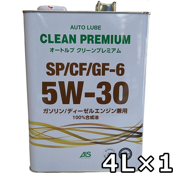 エンジンオイル AUTOLUBE 5W-30 4Lx1 オートルブ クリーンプレミアム 定番の人気シリーズPOINT ポイント 定番の人気シリーズPOINT(ポイント)入荷 入荷 SP CF PREMIUM 送料無料 4L×1 GF-6 CLEAN 100%合成油 AutoLube