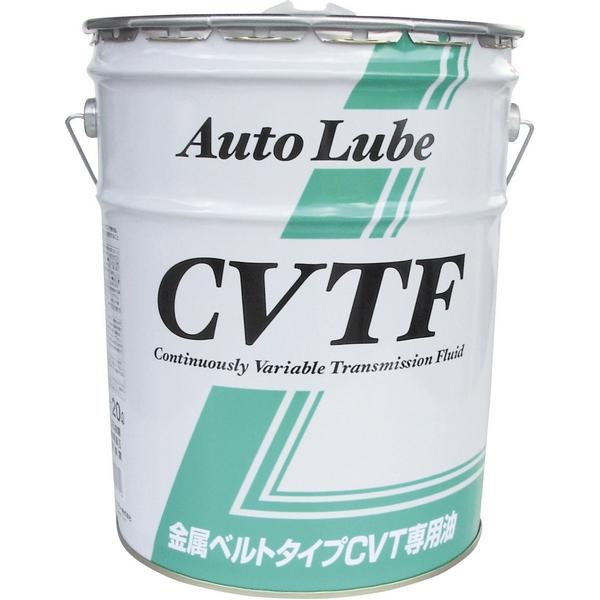 オートルブ CVTF 金属ベルトタイプCVT専用フルード 20L 【送料無料】