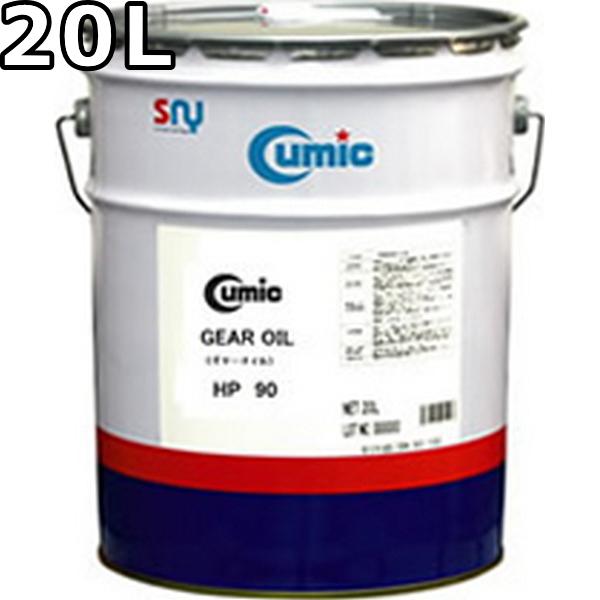 贈答 ギアオイル Cumic 90 20Lx1 キューミック ギヤーオイル HP OIL 大人気 GL-4 鉱物油 送料無料 20L Gear