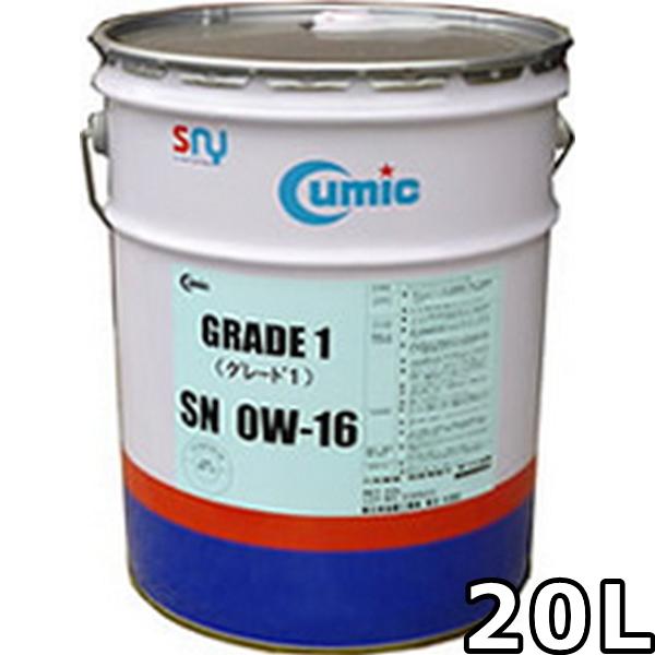 キューミック グレード1, 0W-16 SN GF-5 VHVI 20L 送料無料 Cumic GRADE-1
