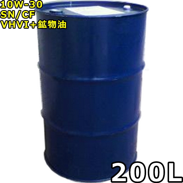 10W-30 SN/CF VHVI+鉱物油 200Lドラム 代引不可 時間指定不可 個人宅発送不可
