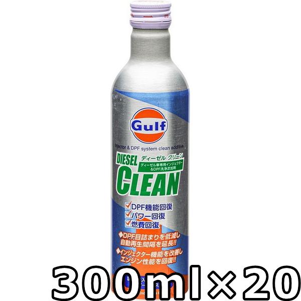 燃料添加剤 / Gulf / ディーゼル車用 / 300mlx20 / ガルフ ディーゼルクリーン 300ml×20 送料無料 Gulf DIESEL CLEAN