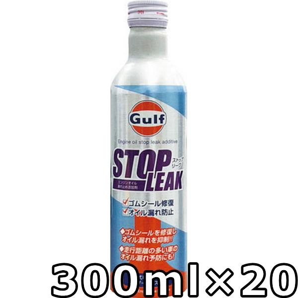 オイル添加剤 / Gulf / 漏れ止め用 / 300mlx20 / ガルフ ストップリーク 300ml×20 送料無料 Gulf STOP LEAK