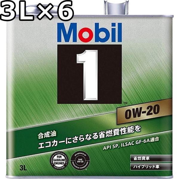 モービル1, 0W-20 SN PLUS GF-5 CF相当 合成油 3L×6 送料無料 代引不可 時間指定不可 Mobil 1