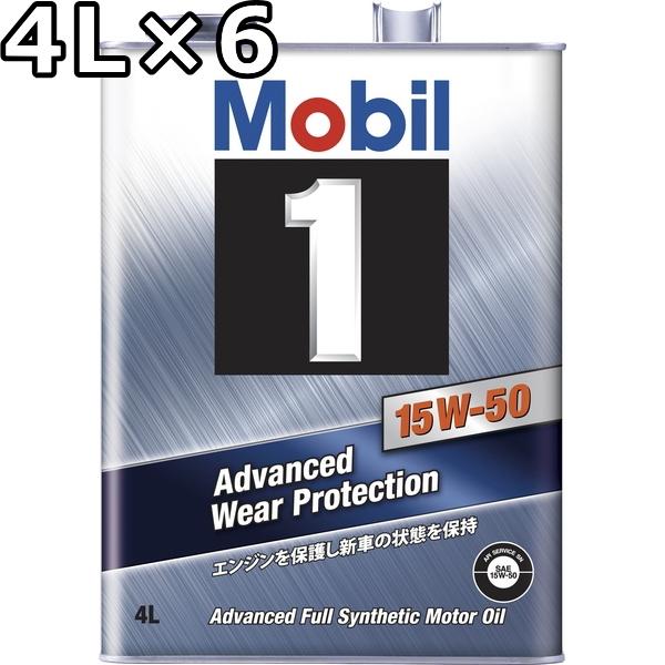 モービル1, 15W-50 SN A3/B3 CF相当 合成油 4L×6 送料無料 代引不可 時間指定不可 Mobil 1