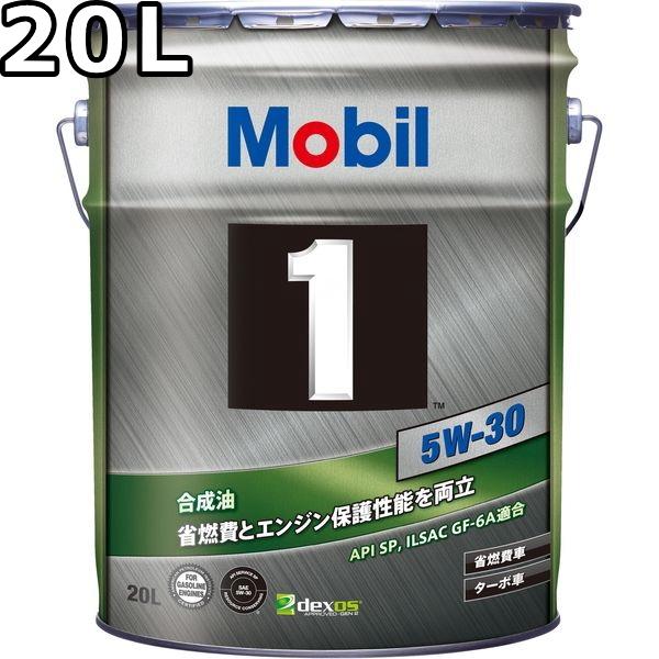 モービル1, 5W-30 SN PLUS GF-5 A5/B5 CF相当 合成油 20L 送料無料 代引不可 時間指定不可 Mobil 1