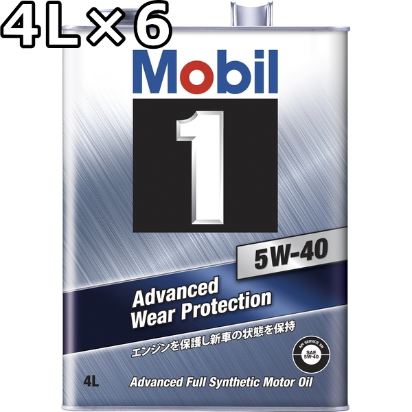 モービル1 FS X2 5W-40 SN A3/B3,A3/B4 CF相当 合成油 4L×6 送料無料 代引不可 時間指定不可 Mobil 1