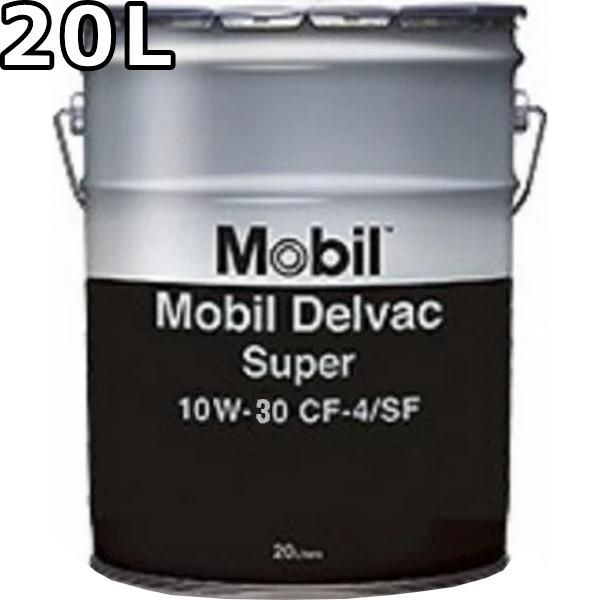 モービル デルバックスーパー 10W-30 CF-4/SF相当 鉱物油 20L 送料無料 代引不可 時間指定不可 Mobil Delvac Super