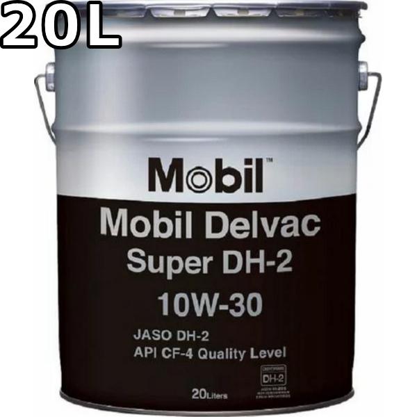 エンジンオイル Mobil 10W-30 DH-2 今ダケ送料無料 35%OFF 20Lx1 モービル デルバックスーパー CF-4相当 時間指定不可 送料無料 Delvac Super 代引不可 20L 鉱物油