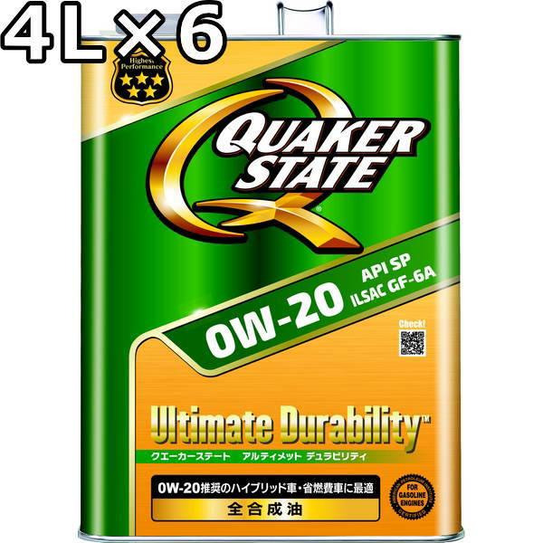 クエーカーステート アルティメット デュラビリティ 0W-20 SN/GF-5 全合成油 4Lx6 送料無料 QUAKER STATE Ultimate Durability