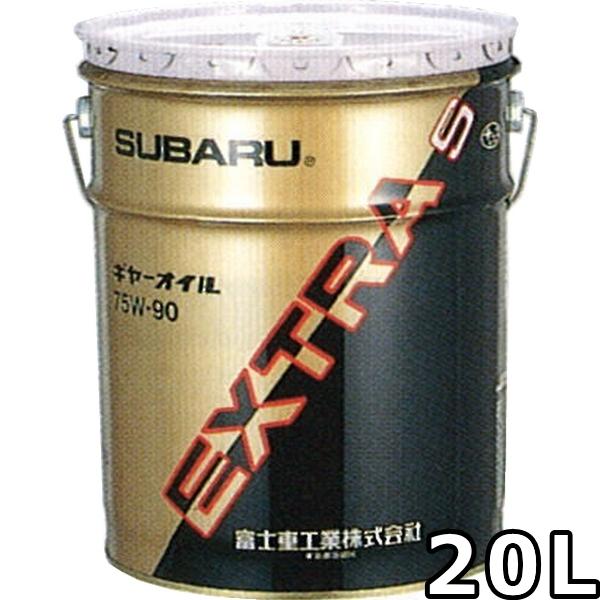 ギアオイル SUBARU 75W-90 20Lx1 スバル ギヤオイル 本物◆ エクストラS 20L EXTRA 送料無料 S GEAR OIL 人気