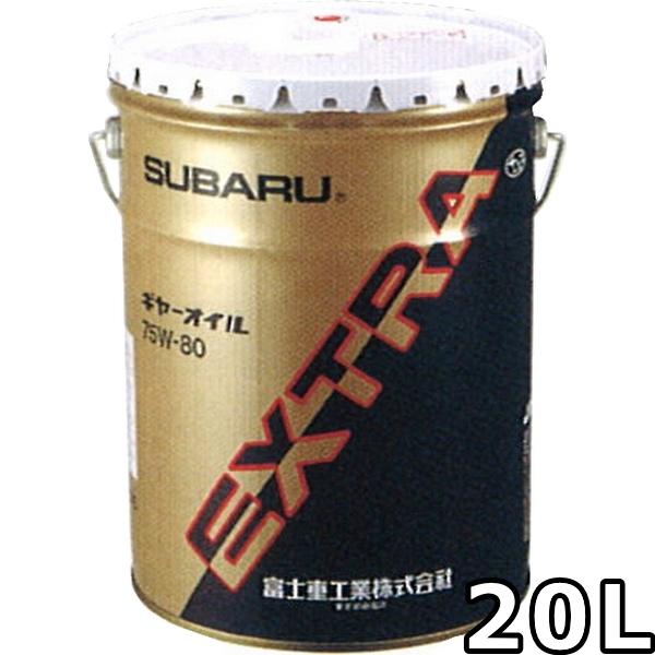 ギアオイル SUBARU 75W-80 20Lx1 スバル ギヤオイル OIL 爆買いセール EXTRA GEAR 送料無料 大人気 エクストラ 20L