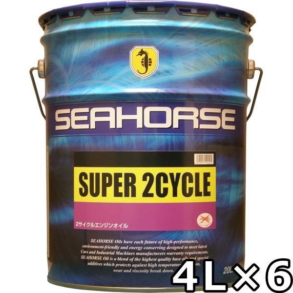 シーホース スーパー2サイクル FB級 緑色 4L×6 送料無料 SEAHORSE SUPER 2 CYCLE